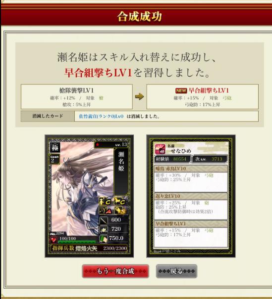 28 6月30日 瀬名姫佐竹合成結果