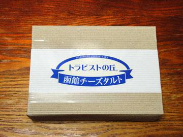 函館チーズタルト