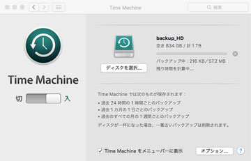 Time Machineのバックアップ