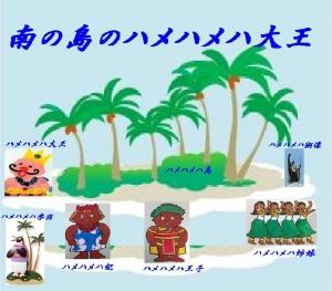 南の島のハメハメハ大王