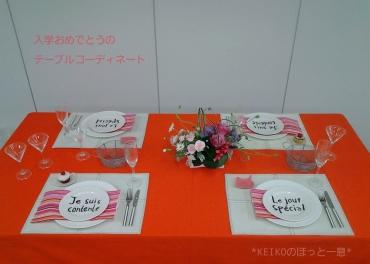 入学おめでとうのテーブルコーディネート