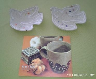 山口アーツ&クラフツ戦利品2