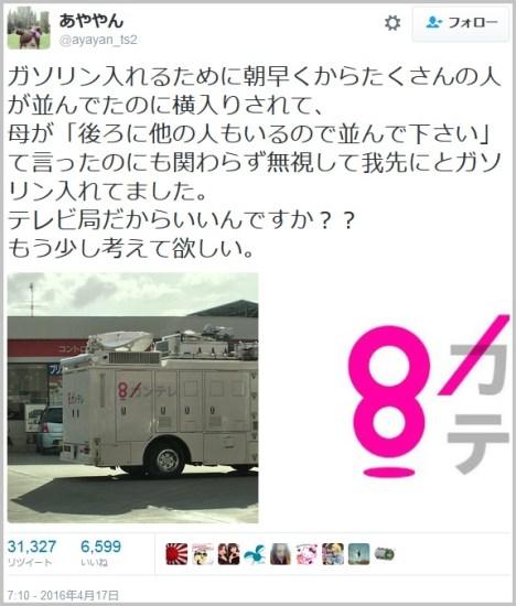 kumamoto_masukomi-1.jpg