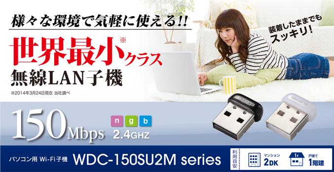ELECOM WDC150SU2M