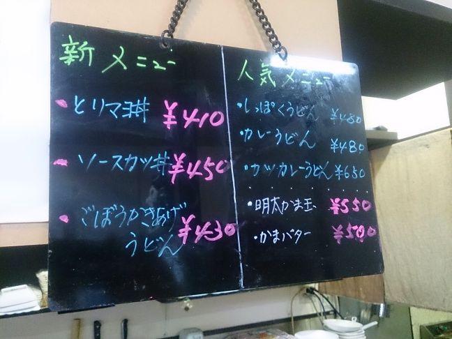 店内メニュー3(1)