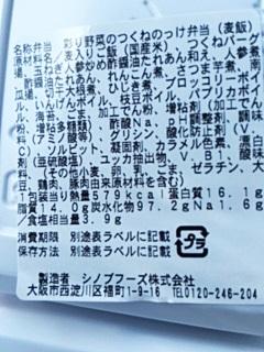 イオン栄養大弁当材料