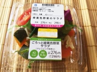 ごろっと野菜