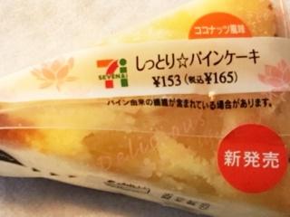 パインケーキ