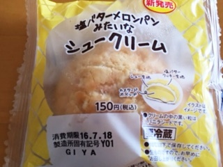 メロンパンシュークリーム