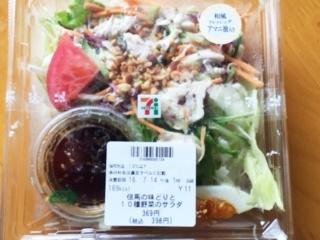 セブン但馬の味どり野菜サラダ
