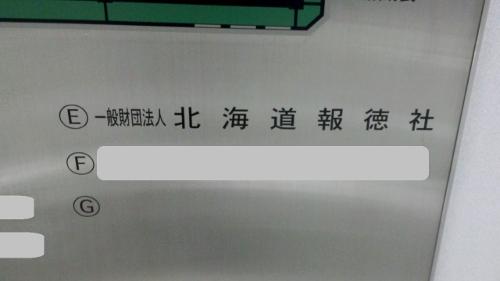 北海道報徳社
