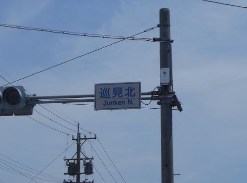 巡見街道 「巡見北」表示板