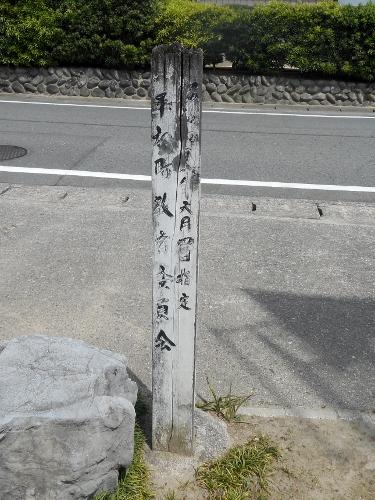 巡見街道 円空仏 文化財 標柱