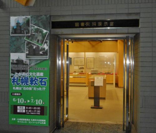 札幌軟石展 最終日