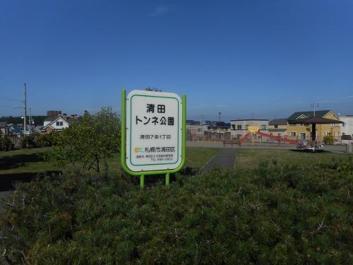 清田トンネ公園