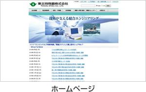 ホームページリンク11_r1_c6