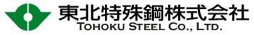 東北特殊鋼のロゴ