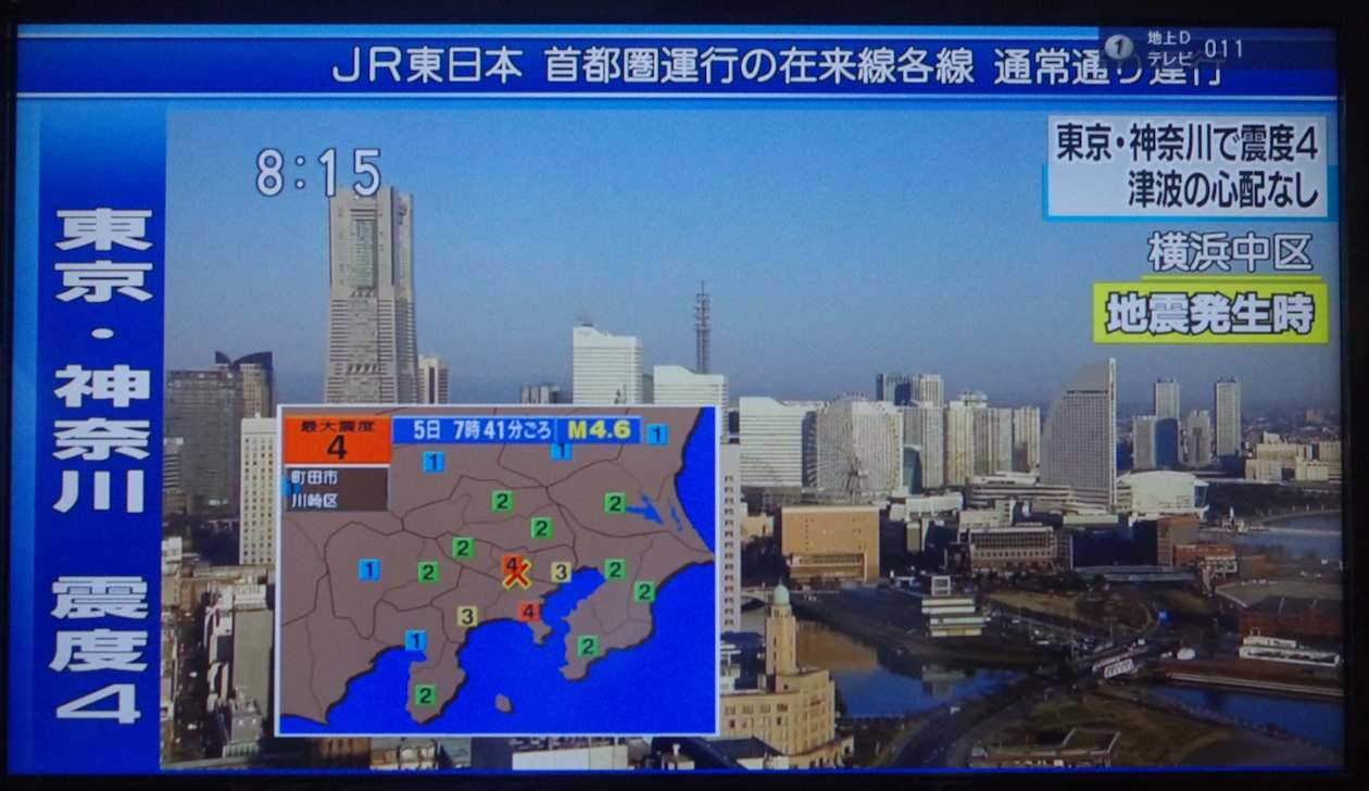 情報 神奈川 地震