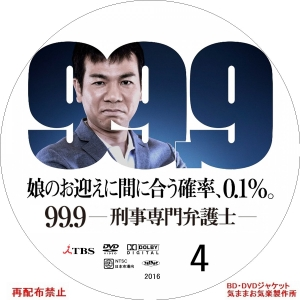 999_DVD04b.jpg