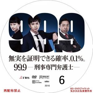 999_DVD06.jpg