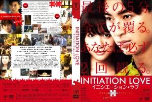 INITIATION_LOVE2.jpg