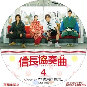 Nobunaga_con04.jpg