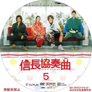 Nobunaga_con05.jpg