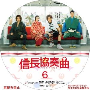 Nobunaga_con06.jpg