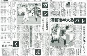 愛媛新聞4.17上