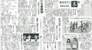 愛媛新聞4.17下