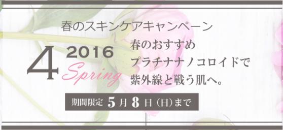 シーボディ 2016春のキャンペーン