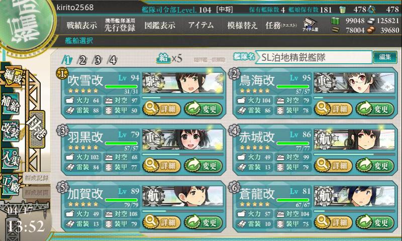 艦これ 4月17日艦隊運営報告書その1