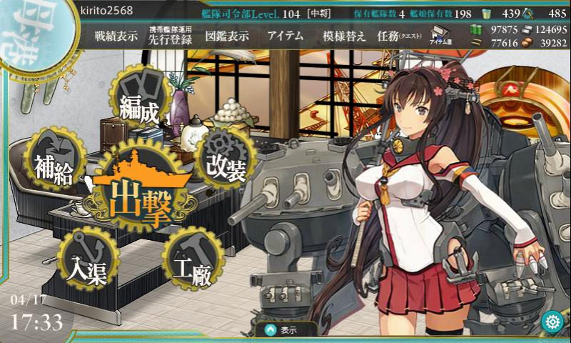 艦これ 4月17日艦隊運営報告書その6
