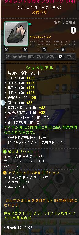 150マント