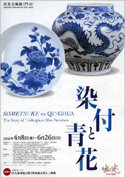 染付と青花index_ph005