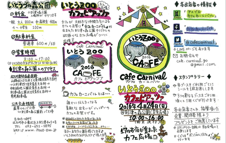 到津の森公園カフェイベント