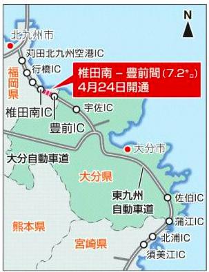 東九州自動車道開通