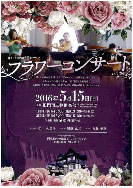 フラワーコンサート2016