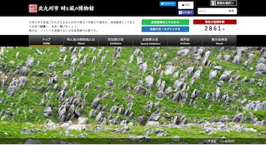 「北九州市 時と風の博物館」