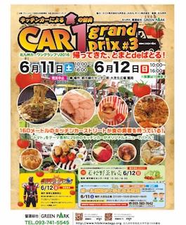 CAR1GRANDPRIX 3rd