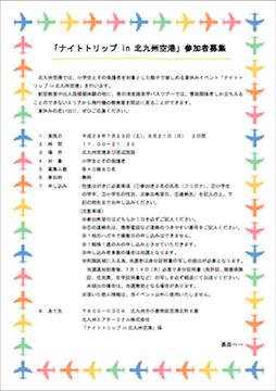 ナイトトリップin北九州空港