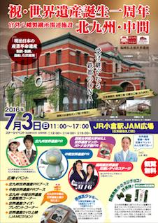 世界文化遺産誕生一周年記念イベント