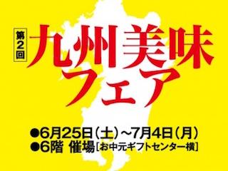黒崎井筒屋 九州味フェア