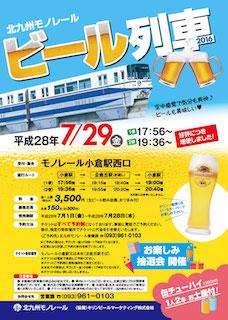 244_2016ビール列車ロゴ