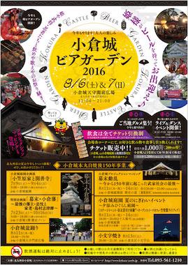小倉城ビアガーデン2016