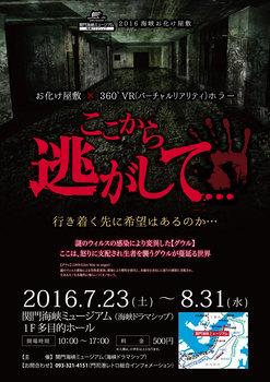 2016海峡ドラマシップお化け屋敷_B2ポスターCS6OL-thumb-248x350