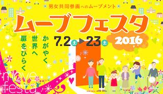 Festa2016-Title.png