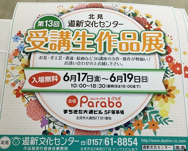 20160616 北見道新文化センター 受講生作品展ポスター