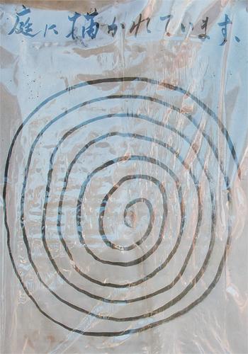 璉珹寺 張り紙