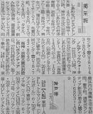 20160324「神戸新聞」神戸・週末ボランティア新生案内「3.11」から5年 「息の長い支援」は神戸の山間から